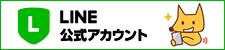 happy life アピア LINE公式アカウントはじめました!
